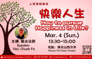 Humanistic Buddhism Lecture - How to Pursue Happiness in Life @ Hsi Fang Temple